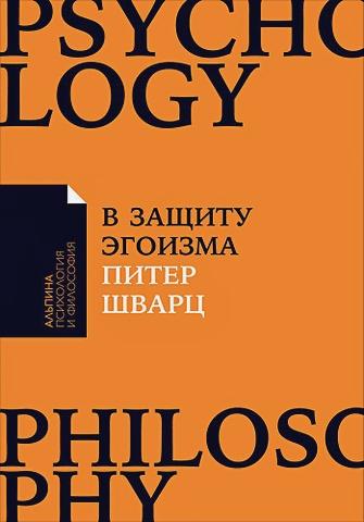 Шварц П. - В защиту эгоизма: Почему не стоит жертвовать собой ради других  (покет) обложка книги