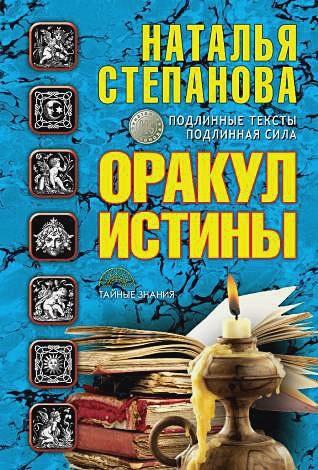 Степанова Н.И. - Оракул истины. Степанова Н.И. обложка книги