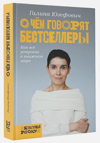 Галина Юзефович - О чем говорят бестселлеры обложка книги