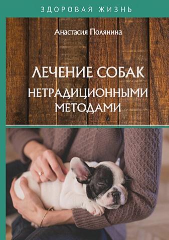 Полянина А. - Лечение собак нетрадиционными методами обложка книги
