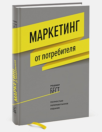 Роджер Бест - Маркетинг от потребителя (новинка) обложка книги