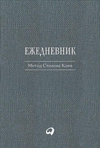 Кови С. - Ежедневник: Метод Стивена Кови обложка книги