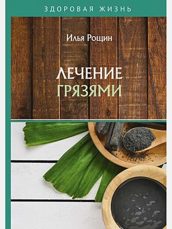 Рощин И. - Лечение грязями обложка книги