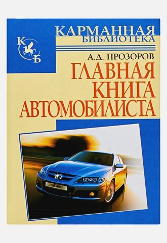 Прозоров А.Д. - Главная книга автомобилиста обложка книги