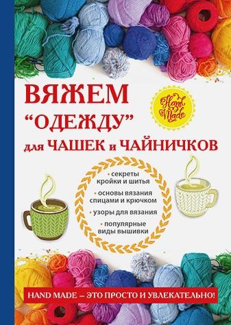 Михайлова Е.А. - Вяжем «одежду» для чашек и чайничков обложка книги