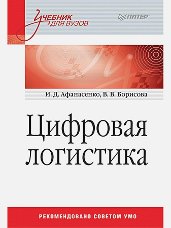Афанасенко И Д - Цифровая логистика: Учебник для вузов обложка книги