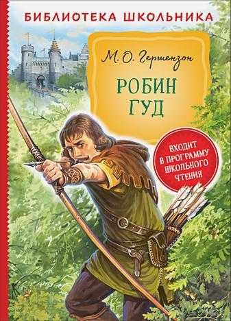 Гершензон М. А. - Робин Гуд (Библиотека школьника) обложка книги