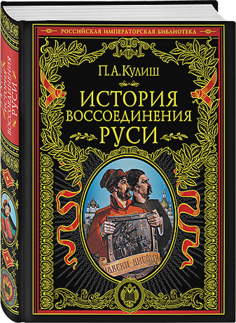 Кулиш П.А. - История воссоединения Руси обложка книги