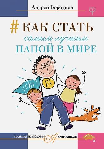 Андрей Бородкин - Как стать самым лучшим папой в мире обложка книги