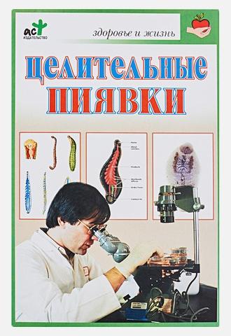 Смирнова Любовь - Целительные пиявки обложка книги
