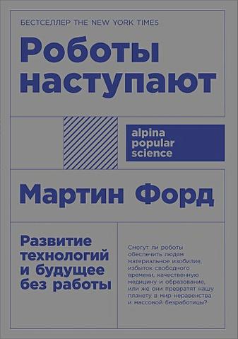 Форд М. - Роботы наступают: развитие технологий и будущее без работы + покет обложка книги