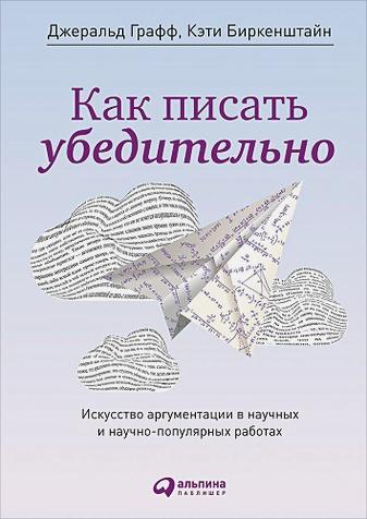 Графф Д.,Биркенштайн К. - Как писать убедительно: Искусство аргументации в научных и научно-популярных работах обложка книги
