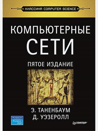 Таненбаум Э. С. - Компьютерные сети. 5-е изд. обложка книги