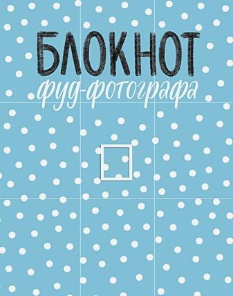 Зурабова Анастасия Михайловна - Блокнот фуд-фотографа (рисунок) (с автографом) обложка книги