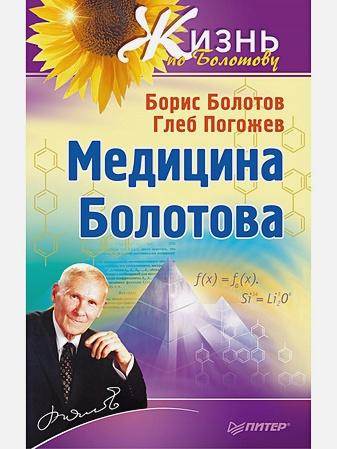 Болотов Б В - Медицина Болотова обложка книги