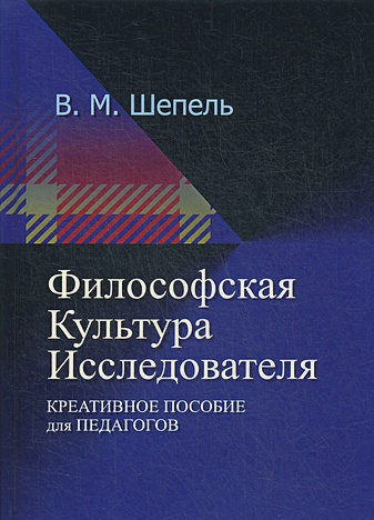 Шепель В.М. - Философская культура исследователя. 2-е изд., стер обложка книги