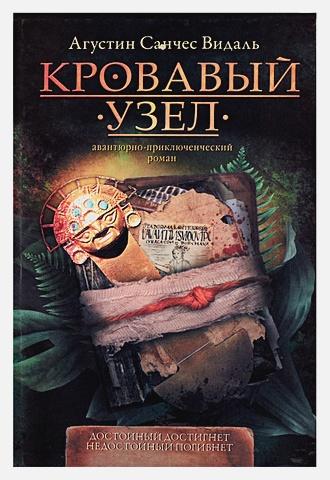 Видаль А - Кровавый узел обложка книги