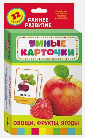 Развивающие карточки «Овощи, фрукты, ягоды»