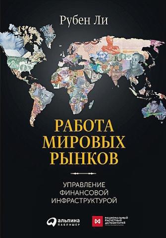 Ли Р. - Работа мировых рынков: Управление финансовой инфраструктурой обложка книги