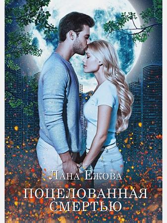Ежова Л. - Поцелованная смертью обложка книги