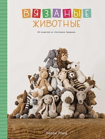 Лорд К. - Вязаные животные. 40 моделей из «Зоопарка Эдварда» обложка книги