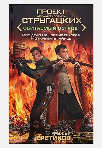 Фенх А.А. - Ружья еретиков обложка книги
