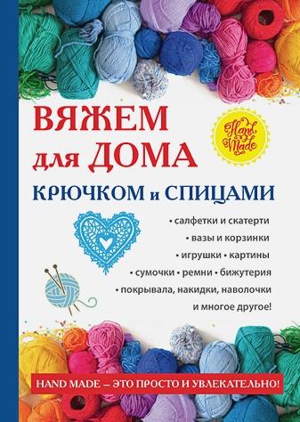 Сост. Ращупкина С.Ю. - Вяжем для дома крючком и спицами обложка книги