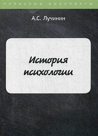 Лучинин А. С. - История психологии обложка книги