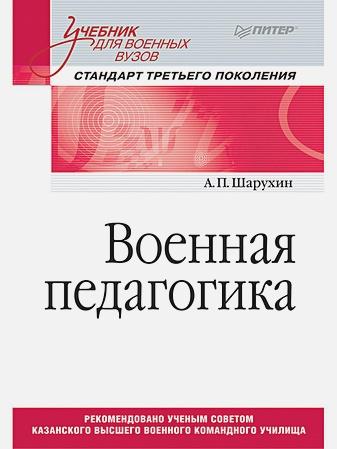 Шарухин А П - Военная педагогика. Учебник для военных вузов обложка книги