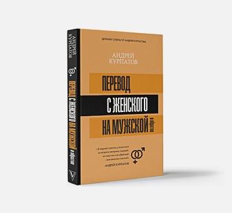 Курпатов А.В. - Перевод с женского на мужской и обратно обложка книги