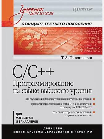 Павловская Т А - C/C++. Программирование на языке высокого уровня: Учебник для вузов обложка книги