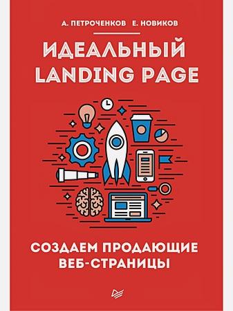 Петроченков  А С - Идеальный Landing Page. Создаем продающие веб-страницы обложка книги