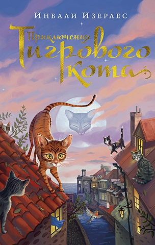 Изерлес И. - Приключения Тигрового кота. Книга 1 обложка книги