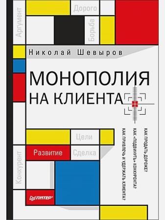 Шевыров Н В - Монополия на клиента обложка книги