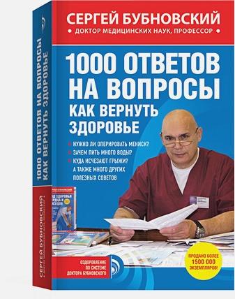 Сергей Бубновский - 1000 ответов на вопросы, как вернуть здоровье обложка книги