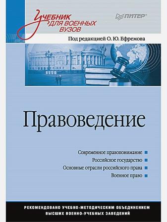 Ефремов О Ю - Правоведение: Учебник для военных вузов обложка книги