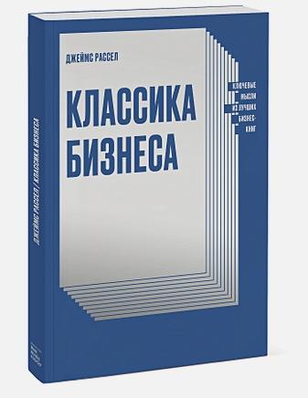 Джеймс Рассел - Классика бизнеса. Ключевые мысли из лучших бизнес-книг обложка книги