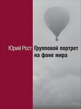 Рост Ю. - Групповой портрет на фоне мира обложка книги