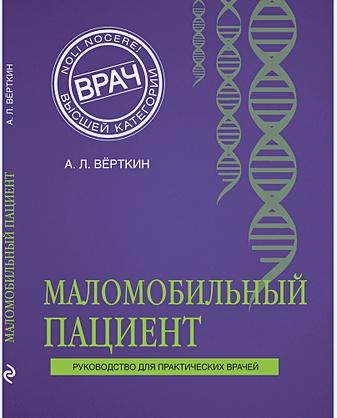 А. Л. Верткин - Маломобильный пациент обложка книги