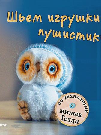Русецкая И А - Шьем игрушки-пушистики по технологии мишек Тедди обложка книги