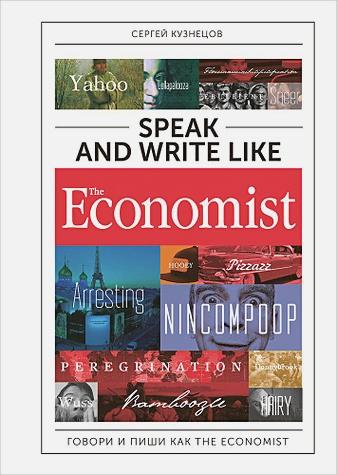 Кузнецов С. - Speak and Write like the Economist. Говори и пиши как the Economist обложка книги