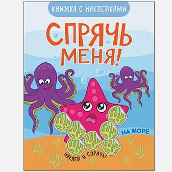 Минишева Т. - Спрячь меня! На море обложка книги