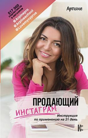 Арпине - Продающий Инстаграм. Инструкция по применению на 21 день обложка книги