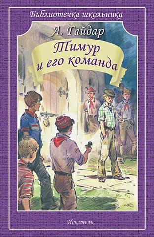Гайдар Аркадий Петрович - Тимур и его команда (мяг) обложка книги