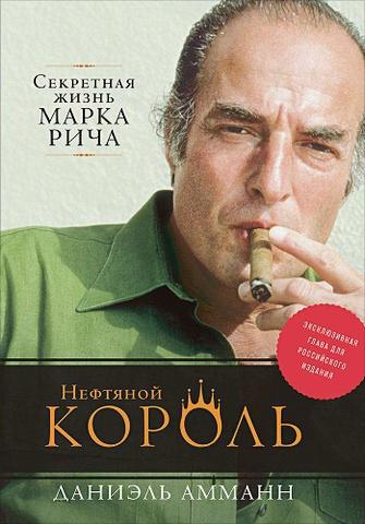 Амманн Д. - Нефтяной король: Секретная жизнь Марка Рича (суперобложка) обложка книги