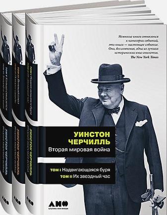 Черчилль У. - Вторая мировая война. В 3 книгах обложка книги
