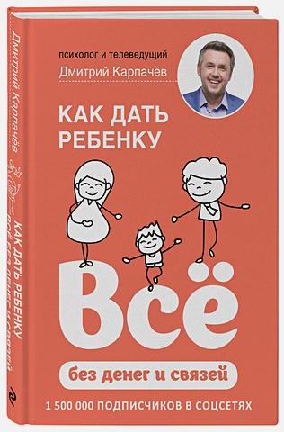 Дмитрий Карпачев - Как дать ребенку все без денег и связей обложка книги