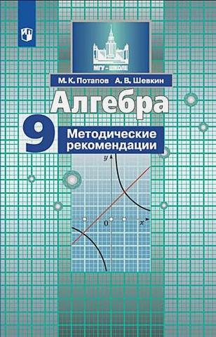 Потапов М. К., Шевкин А. В. - Потапов. Алгебра. Методические рекомендации. 9 класс. обложка книги
