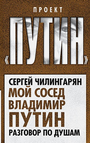 Сергей Чилингарян - Мой сосед Владимир Путин. Разговор по душам обложка книги