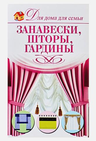Чебаева С.О. - Занавески, шторы, гардины обложка книги